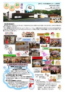 thumbnail of 潮香園 えがお 通信(平成28年新春号)