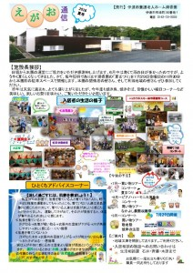 thumbnail of 潮香園えがお通信(平成28年度夏号)7月発行 (自動保存済み)