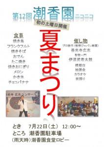thumbnail of 夏まつりポスター29
