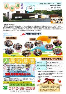 潮香園 えがお 通信(平成30年冬号)1月発行のサムネイル